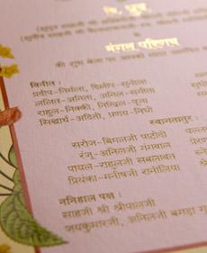 Bride and Groom name in Foil Printing