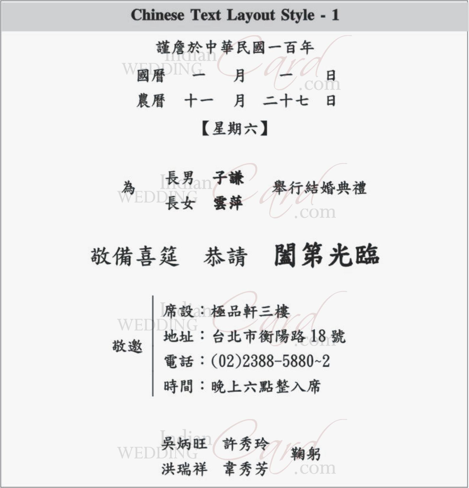 Scroll wedding invitations scroll invitations wedding scrolls chinese text layout 1 filmwisefo Image collections