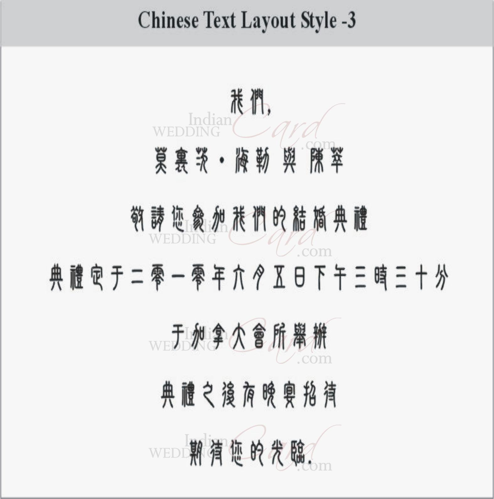 Scroll wedding invitations scroll invitations wedding scrolls bat chinese text layout 3 stopboris Images