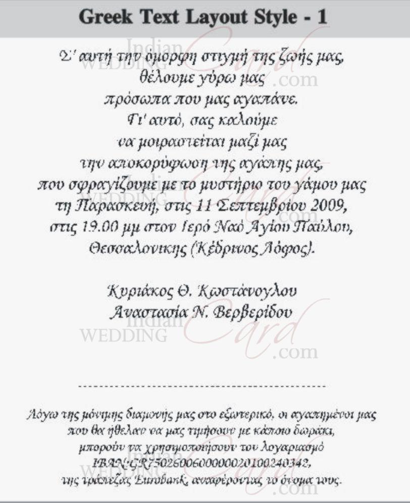 Scroll wedding invitations scroll invitations wedding scrolls bat greek text layout 1 filmwisefo